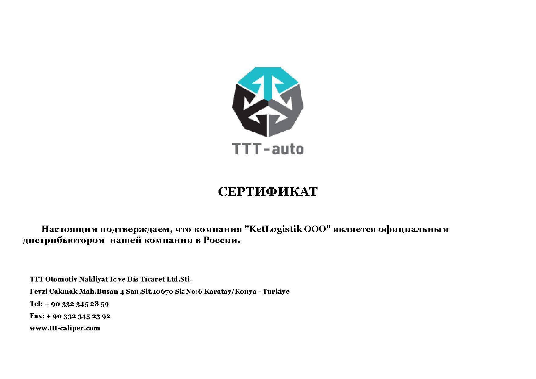 Ттт Ру Интернет Магазин Каталог Смоленск